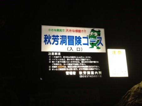 山口県秋芳洞_7