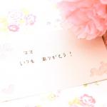 メッセージカードを母の日に手作りで贈ろう!超カワイイカード集