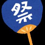 東京は秋祭りでいっぱい!9月に楽しめる東京の秋祭りとは?