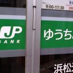 ゆうちょ銀行の口座の作り方とは?空いている時間帯はいつ?