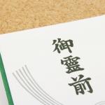 基本的な香典袋の書き方とは?中袋はどう書くのか?
