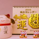 【金運】【健康】【美容】お掃除スポット別開運ポイントと掃除法はコレ!