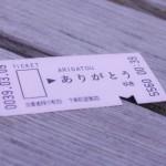 18切符とはどんなもの?使い方や夏期・冬の販売時期は?